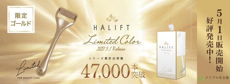 HALIFT-Limited-(1).jpg
