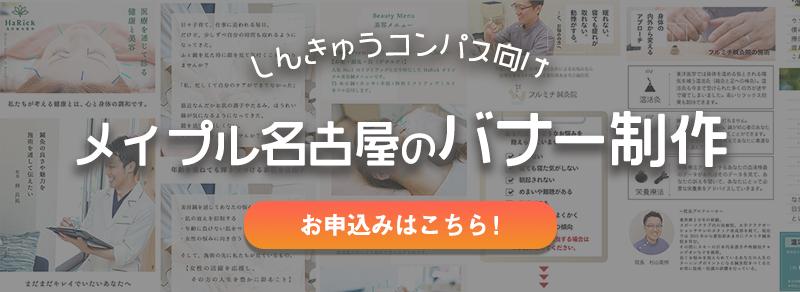 しんきゅうコンパス向けバナー制作.png